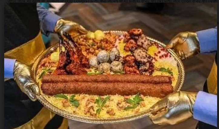 ये हैं दुनिया की पांच सबसे महंगी डिश, कीमत सुनकर ही उड़ जाएंगे होश