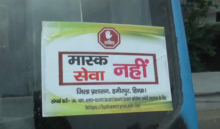 No Mask No Service: हमीरपुर में मास्क नहीं लगाया तो ना गाड़ी मिलेगी ना बस