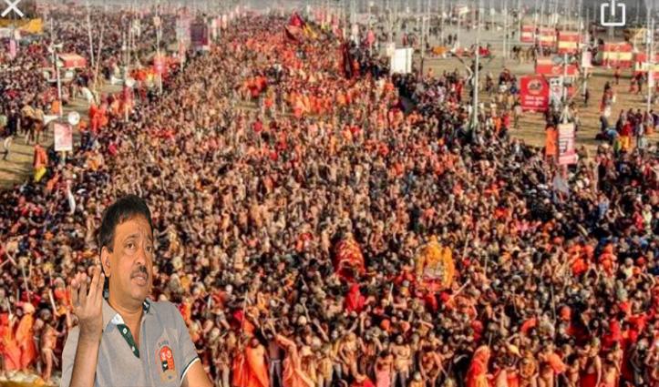 कुंभ की तस्वीरें देख रामगोपाल वर्मा, यह कुंभ मेला नहीं कोरोना एटम बम है