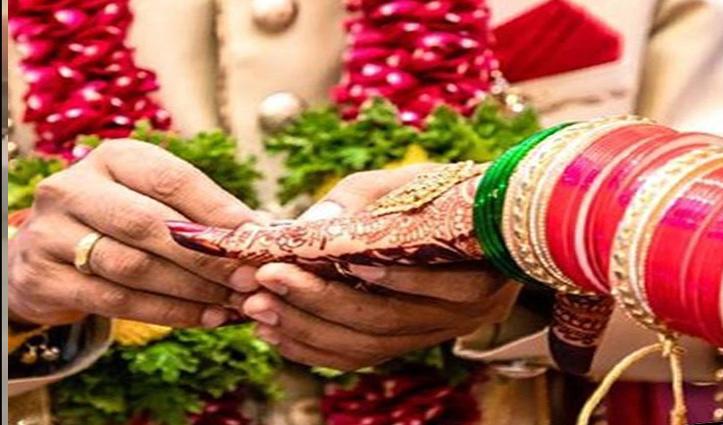20 की लिस्ट में है नाम तो ही जाएं शादी में, नहीं तो कोविड सेंटर का लगेगा चक्कर