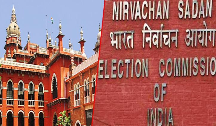 कोरोना की दूसरी लहर के लिए चुनाव आयोग जिम्मेदार, अधिकारियों पर लगना चाहिए मर्डर चार्ज