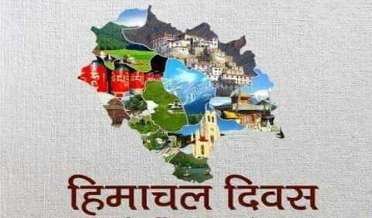 हिमाचल दिवस: अनुबंध कर्मियों को सीएम से बड़ी घोषणा की आस, डीए के ऐलान पर भी टिकी नजर