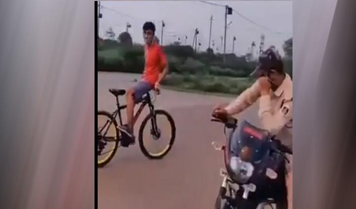 साइकिल पर उल्टा बैठ स्टंट कर रहा था लड़का, सामने पुलिस को देखकर उड़ गए होश