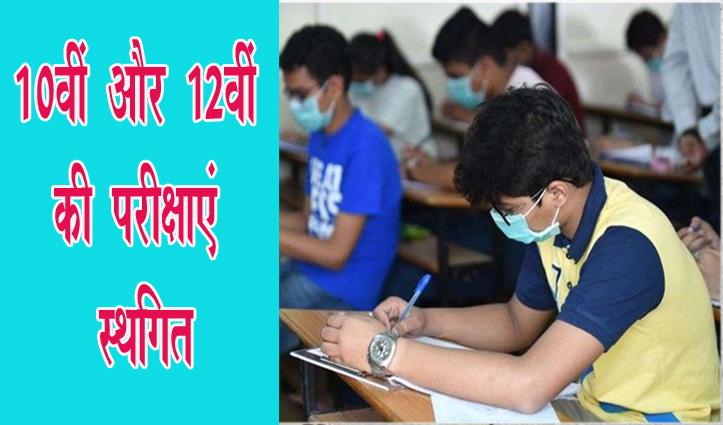 Breaking: हिमाचल में 10वीं-12वीं कक्षाओं व कॉलेज की परीक्षाएं स्थगित