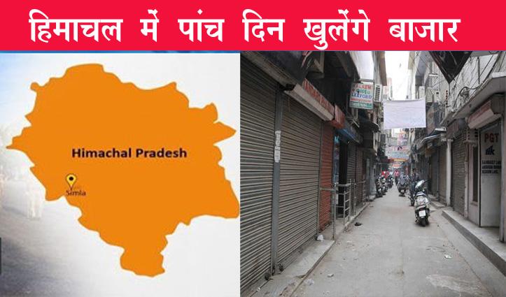 Himachal में कोरोना को लेकर पाबंदियां, फैसले के बाद आदेश जारी- जानिए