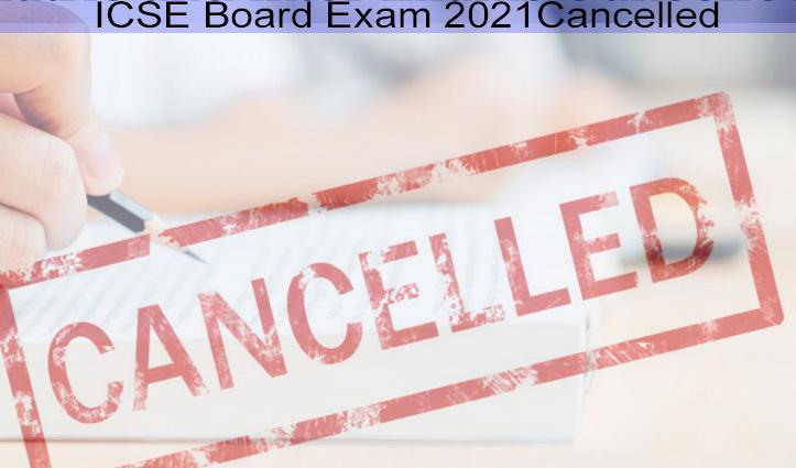 ICSE ने 10वीं बोर्ड की परीक्षाएं की रद्द,12 का शेड्यूल बाद में होगा जारी