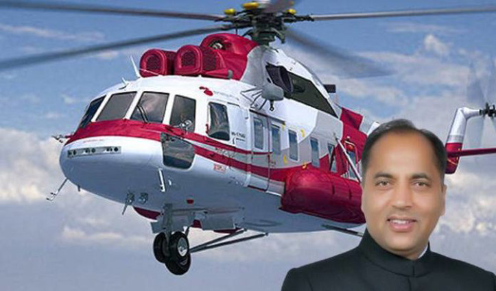 Jai Ram Govt का तर्क- किराया पुराना पर हेलीकॉप्टर नया, हुई बचत