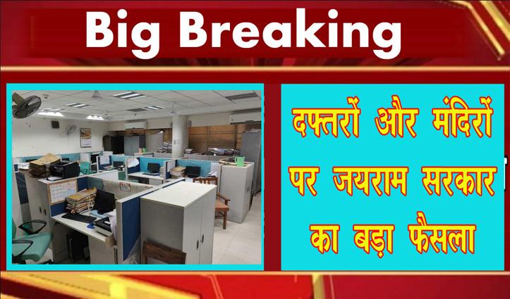 Himachal: दफ्तरों में फाइव डे वीक, बंद होंगे मंदिर और भी बहुत कुछ- जानिए