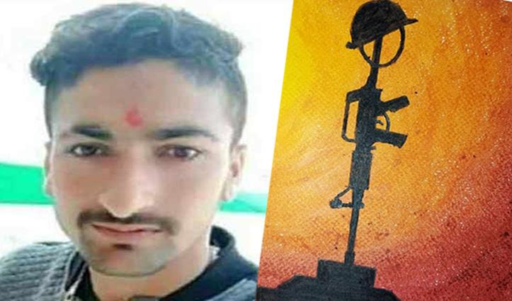 Himachal के 21 वर्षीय जवान की जम्मू में मौत, छुट्टी काट 12 दिन पहले ज्वाइन की थी ड्यूटी