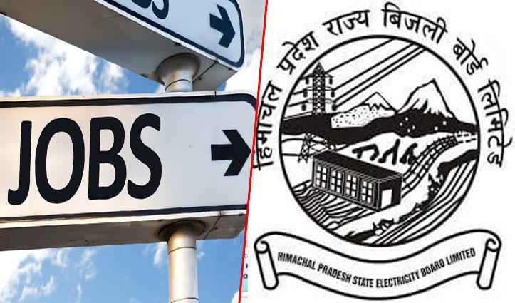 Himachal: बिजली बोर्ड में चालकों के लिए निकली भर्ती, अब इस दिन से करें आवेदन