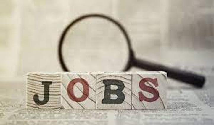 Kangra: जवाली में इस दिन होगा कैंपस इंटरव्यू, 457 पदों पर होगी भर्ती