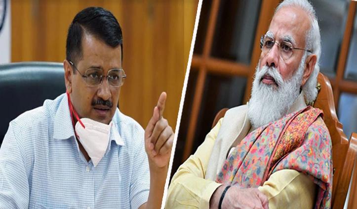 केजरीवाल ने लाइव की पीएम के साथ मीटिंग, बीजेपी नेता बोले- राजनीति के लिए किया मंच का इस्तेमाल