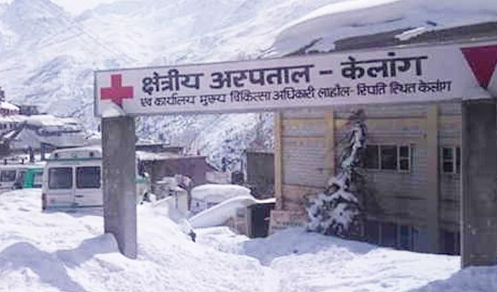 Himachal : लाहुल के अस्पताल में ठंड से मिलेगी निजात, स्थापित किए वॉल हिटर