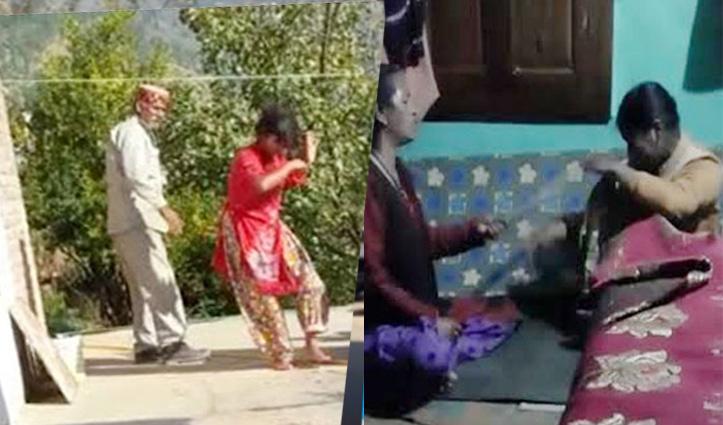 Himachal : कुल्लू में लड़की की निर्मम पिटाई का वीडियो वायरल, दादा-दादी गिरफ्तार