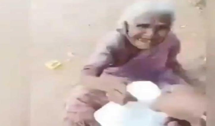 शख्स ने दिया खाना तो बुजुर्ग महिला ने किया कुछ ऐसा, ये वीडियो देख भर आएंगी आंखें