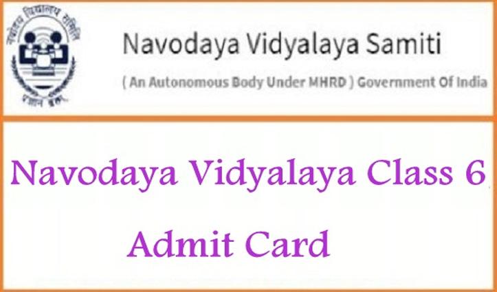 Himachal: जवाहर नवोदय विद्यालय चयन परीक्षा को ऐसे डाउनलोड करें एडमिट कार्ड