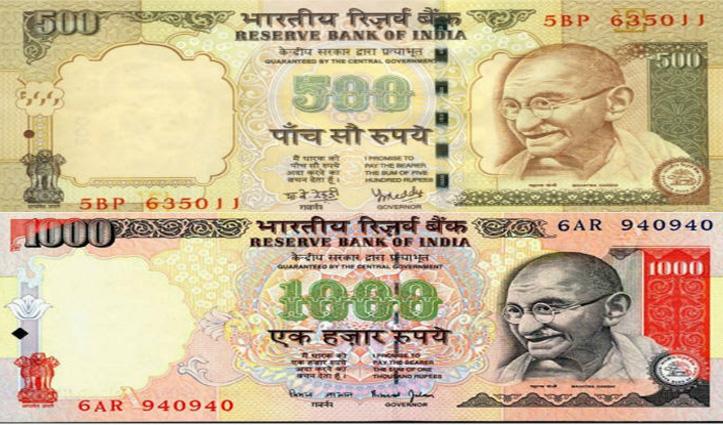 नोटबंदी में बंद हुए 500-1000 के पुराने नोट बदलने का क्या मिल रहा है एक और मौका? जाने सच्चाई
