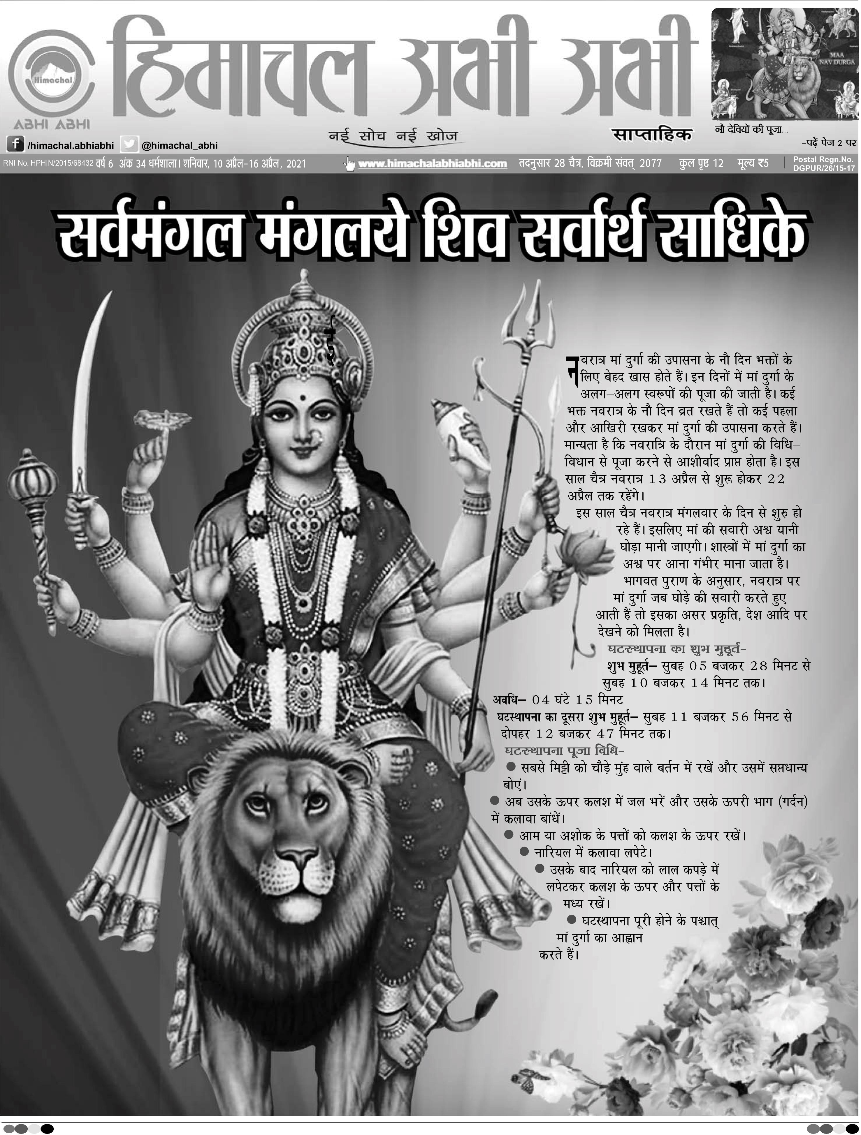 Himachal Abhi ABhi E-paper 10-04-2021