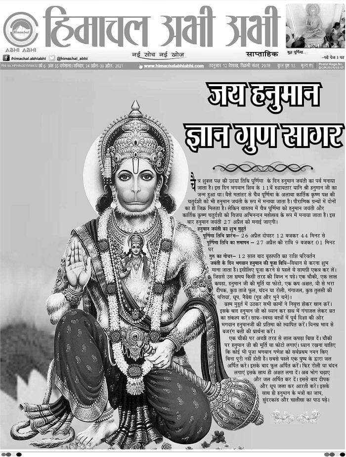 Himachal Abhi Abhi E-Paper 24-04-2021