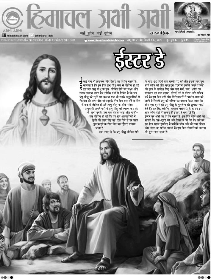 Himachal Abhi ABhi E-paper 02-04-2021