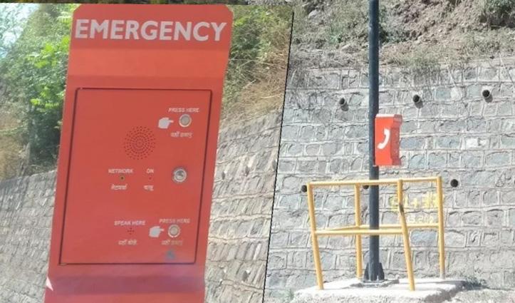 Himachal : परवाणू से चंबाघाट फोरलेन पर एक बटन से मिलेगी पुलिस और एंबुलेंस सुविधा