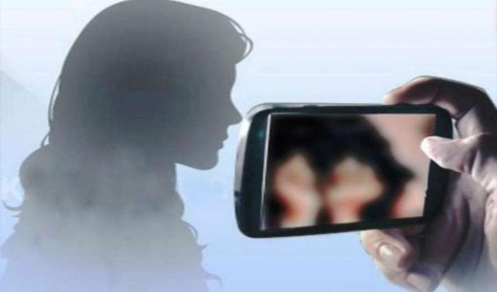 दिल्ली के व्यक्ति ने ऊना की युवती के रिश्तेदारों को भेज दिए अश्लील फोटो व वीडियो