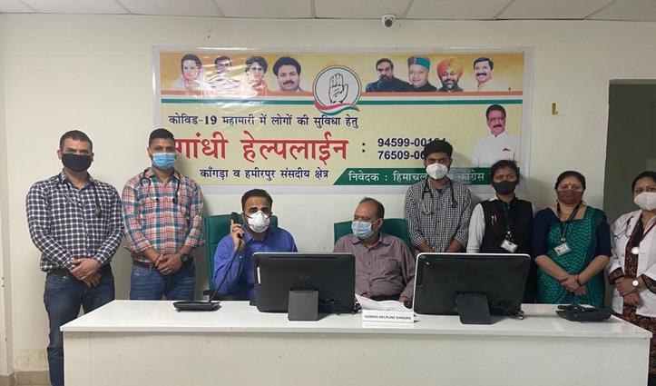 कांग्रेस ने शुरू की गांधी हेल्पलाइन, Dr. Rajesh को दो संसदीय क्षेत्र का जिम्मा