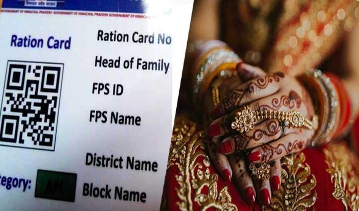 घर बैठे राशन कार्ड में ऐसे जोड़ सकते हैं नई नवेली दुल्हन का नाम, ये रही प्रक्रिया