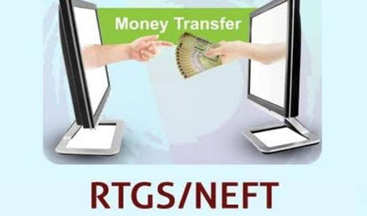 RTGS-NEFT को लेकर RBI ने लिया बड़ा फैसला, विस्तार से जानिए क्या किया बदलाव