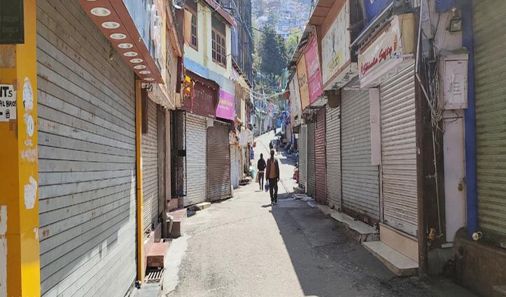 हिमाचल में कोरोना की बंदिशेंः  बाजार खाली जरूरी वस्तुओं की दुकानें हीं खुली, सूनी दिखीं सड़कें