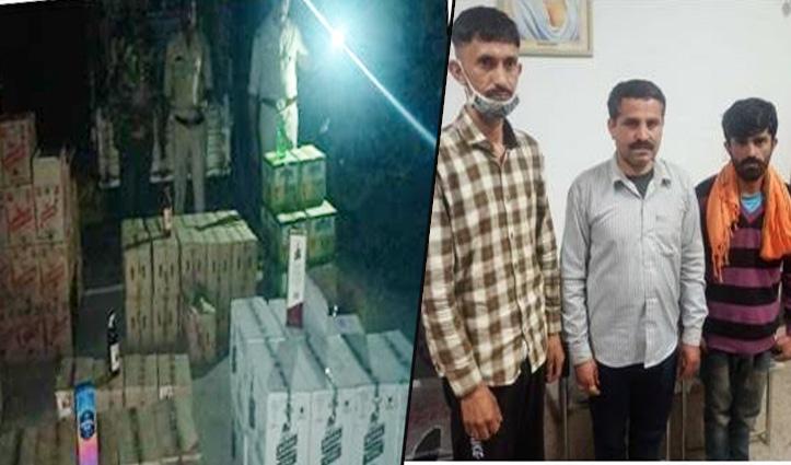 Himachal : रेणुका पुलिस ने नाकाबंदी में पकड़ी 119 पेटी अवैध शराब, तीन गिरफ्तार