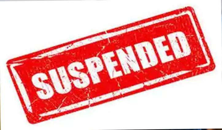 Bilaspur: भ्रष्टाचार के मामले में हेड कांस्टेबल निलंबित, SHO को नोटिस