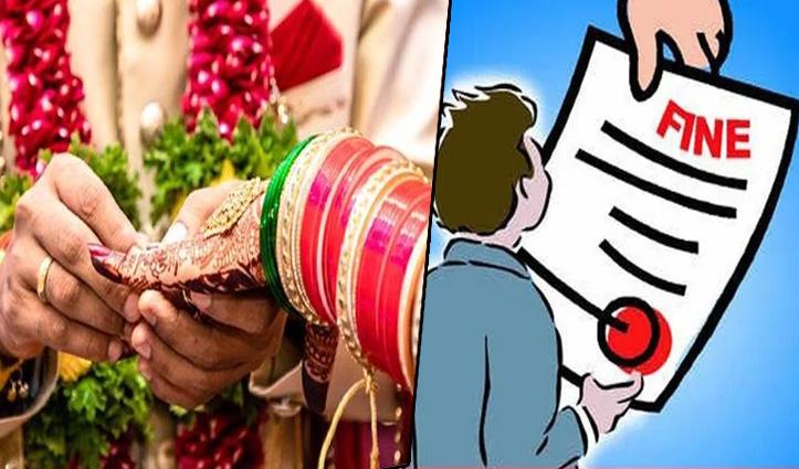 Himachal: शादी में बिन बुलाया मेहमान बनकर पहुंचा प्रशासन, लिया 5 हजार का शगुन
