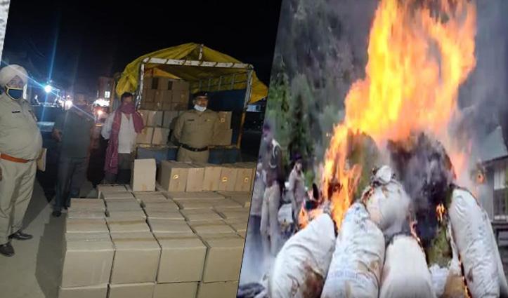 Himachal : ऊना में 180 पेटी अवैध शराब सहित दो धरे, कुल्लू में जलाया चरस और गांजा