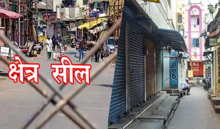 Himachal में यहां 5 केस आने पर सील होगा पूरा क्षेत्र, दुकानों के खुलने का समय और दिन भी तय