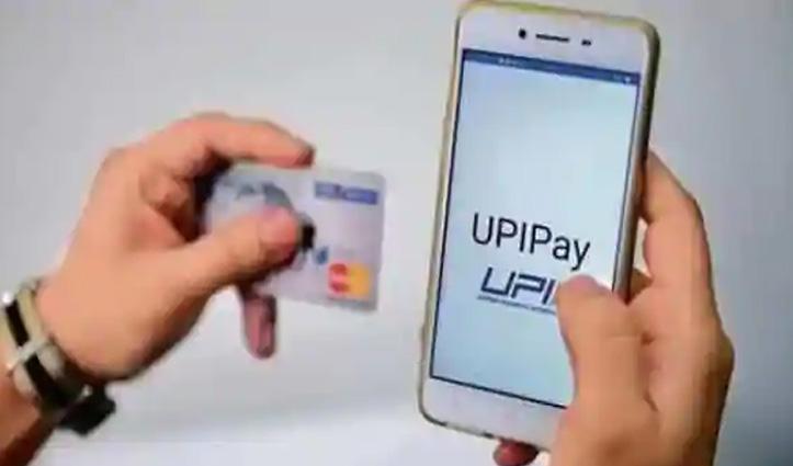 UPI ट्रांजैक्शन हुई फेल तो RBI रोजाना देगा इतना मुआवजा, पूरी प्रक्रिया जानने को पढ़ें खबर