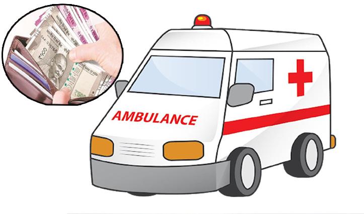 OMG! मरीज को गुरुग्राम से लुधियाना ले जाने के वसूले 1.20 लाख, दिल्ली पुलिस ने लिया ये एक्शन