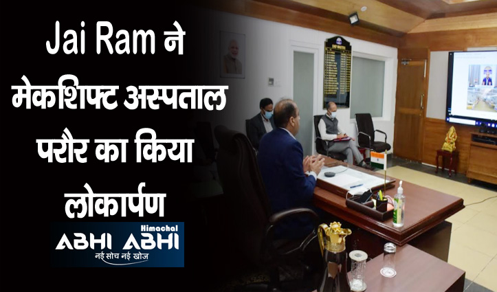Jai Ram ने मेकशिफ्ट अस्पताल परौर का किया लोकार्पण, 250 बिस्तर की होगी क्षमता