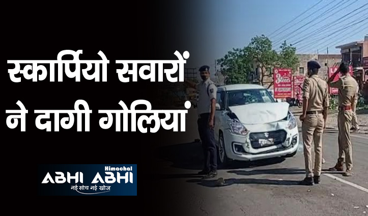 Himachal: दो गाड़ियों की टक्कर के बाद चली गोलियां, एक की मौत- दो घायल