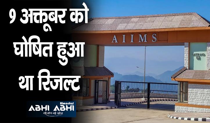 हिमाचल: बिलासपुर के एम्स में तैनाती के लिए आठ माह से इंतजार कर रहीं 100 नर्सें