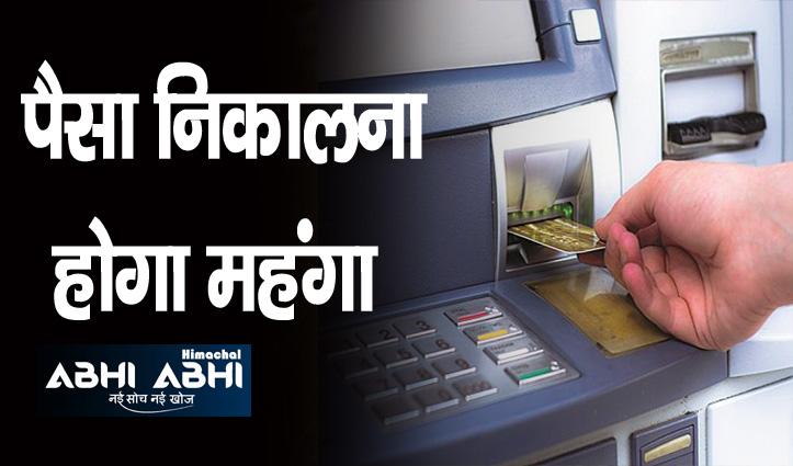 एटीएम-चेक बुक से पैसा निकालना होगा महंगा-इस Bank ने दिया है ग्राहकों को झटका