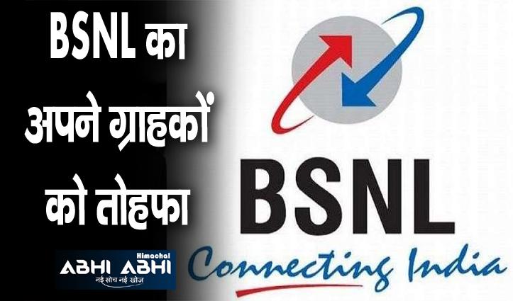हिमाचल में कोरोना काल में BSNL ने अपने ग्राहकों को दिया तोहफा, जाने क्या