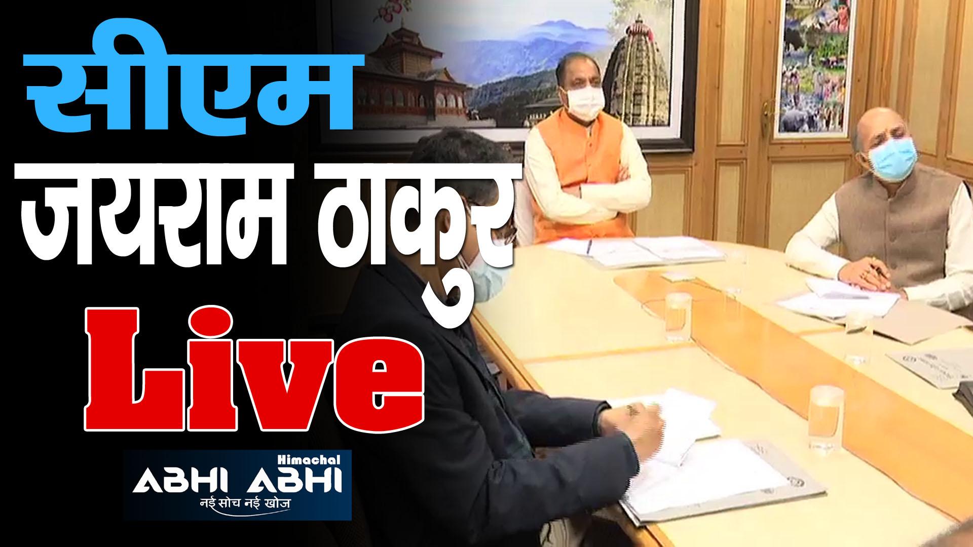 Jai Ram Thakur | Video Conference | DC-SP |