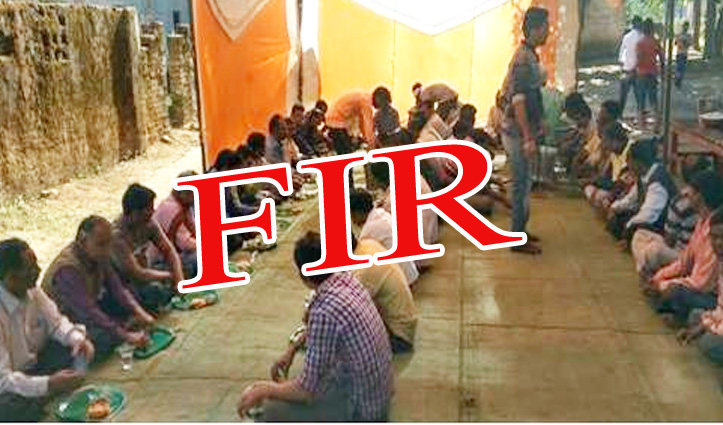 Himachal: शादी में सामूहिक भोज करने पर आयोजकों के खिलाफ FIR दर्ज