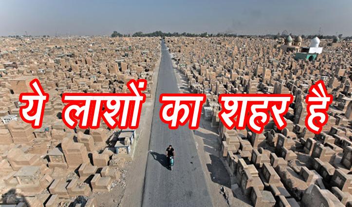50 लाख से ज्यादा इंसानों की लाशें दफन हैं यहां-जाने डिटेल एक क्लिक पर