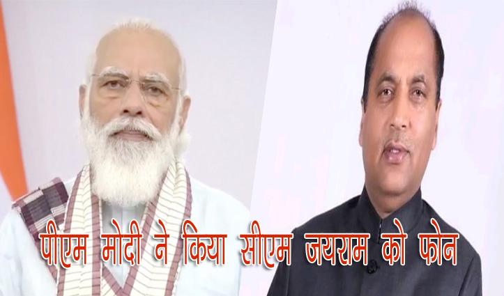 सीएम Jai Ram के Phone पर जब बजी PM Modi की घंटी-फिर जो हुआ पढ़े डिटेल