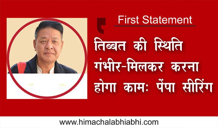 Big Breaking: तिब्बत की स्थिति गंभीर-मिलकर करना होगा कामः पेंपा सीरिंग
