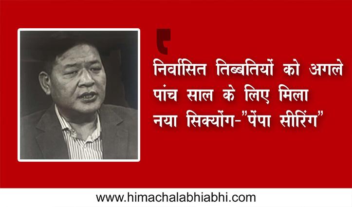 ब्रेकिंगः Penpa Tsering निर्वासित तिब्बतियों के पीएम बने- आधिकारिक तौर पर चुनाव नतीजे घोषित