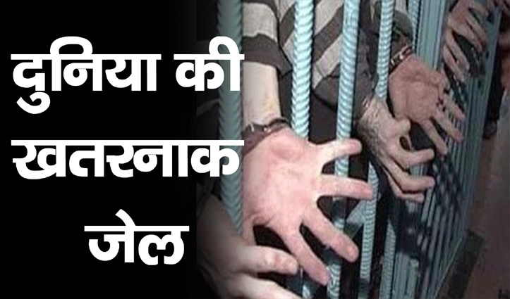 दुनिया की ये हैं वो खतरनाक जेल जहां कैदी को मारकर खा जाते हैं साथी