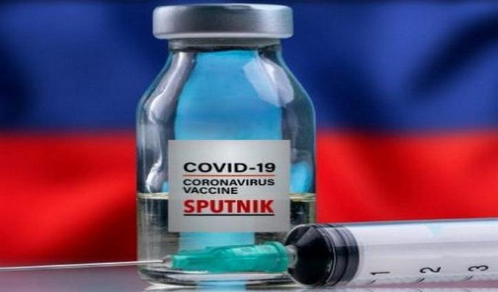 भारत में अगले हफ्ते से हो सकेगी स्पुतनिक वैक्सीन की बिक्री : केंद्रीय स्वास्थ्य मंत्रालय